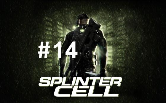 "Splinter Cell – #14 – ""BOOM"" sagt die Tanksäule!"