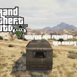 Bild zu Grand Theft Auto Online Folge 9